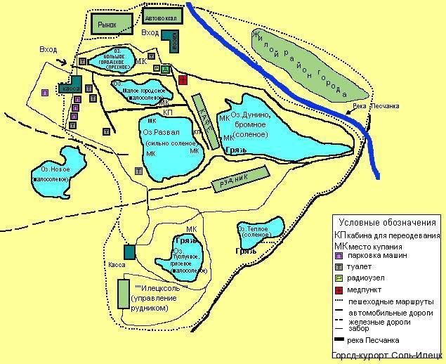 В Соль- Илецке есть семь озер: